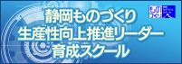 静岡ものづくり革新インストラクタースクール