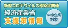 新型コロナウイルス感染症関連 経済産業省 支援策情報