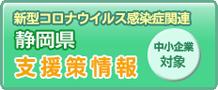 新型コロナウイルス感染症関連 静岡県 支援情報