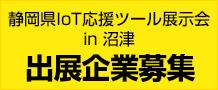 【出展企業募集】静岡県IoT応援ツール展示会in沼津