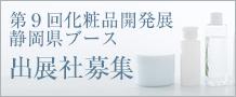 第9回化粧品開発展静岡県ブース出展社募集