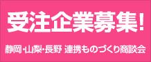 受注企業募集 『静岡・山梨・長野 連携ものづくり商談会』