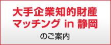 「大手企業知的財産マッチングin静岡」のご案内