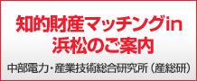 「知的財産マッチングin浜松」のご案内