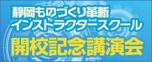 静岡ものづくり革新インストラクタースクール開校記念講演会