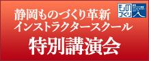 静岡ものづくりインストラクタースクール特別講演会