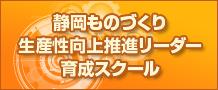 静岡ものづくり革新インストラクタースクール 「インストラクター派遣のご案内」