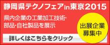 静岡県テクノフェアin東京2015