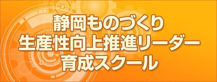 静岡ものづくり-生産性向上推進リーダー-育成スクール