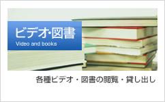 ビデオ・図書