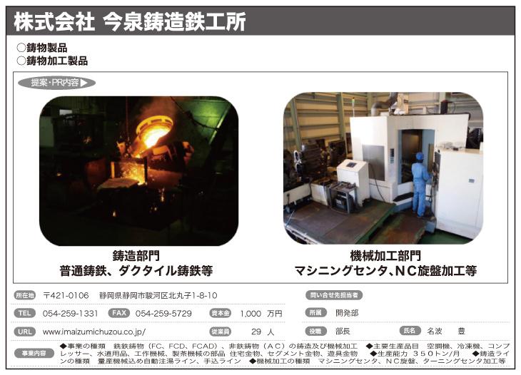 (株)今泉鋳造鉄工所