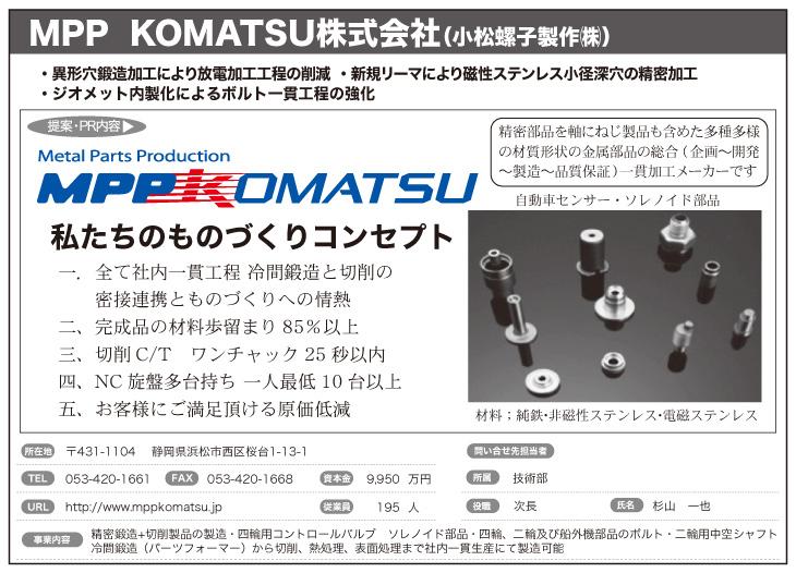 MPP KOMATSU(株) (旧小松螺子制作(株))