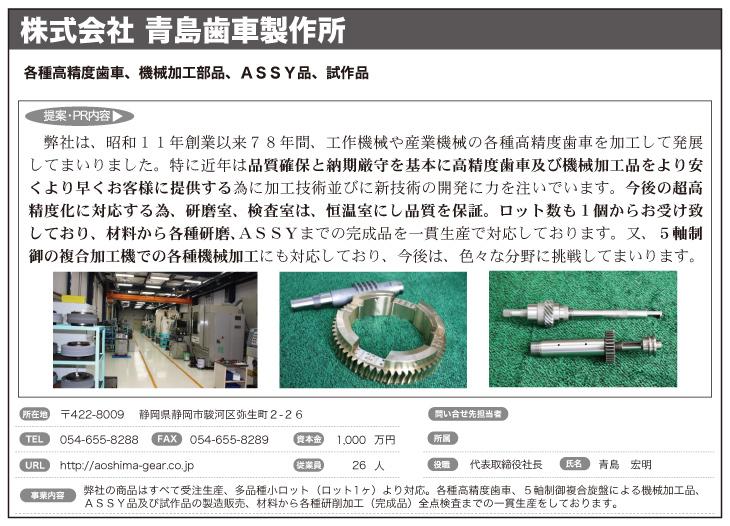 (株)青島歯車製作所