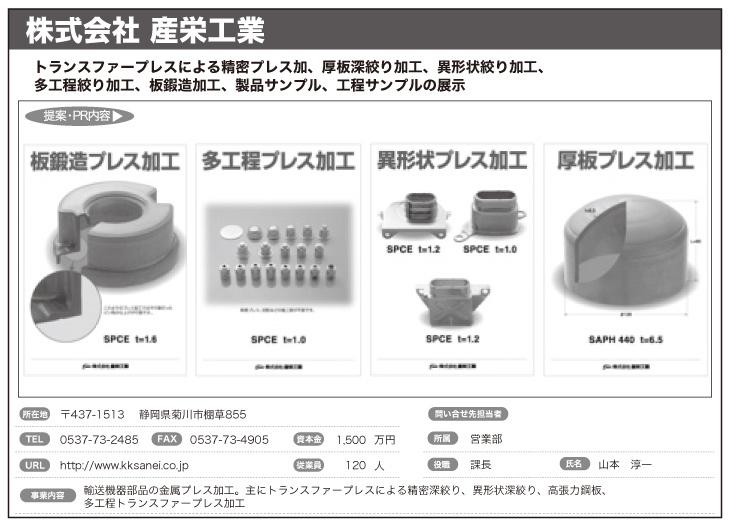 (株)産栄工業