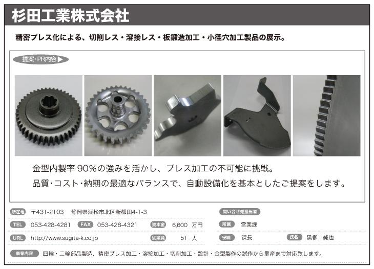 杉田工業(株)