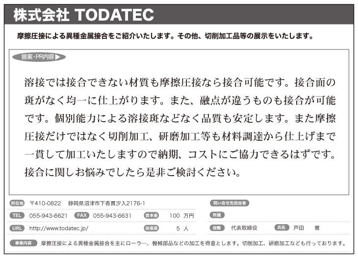 (株)TODATEC