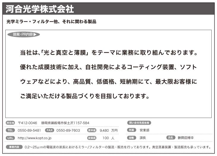河合光学(株)