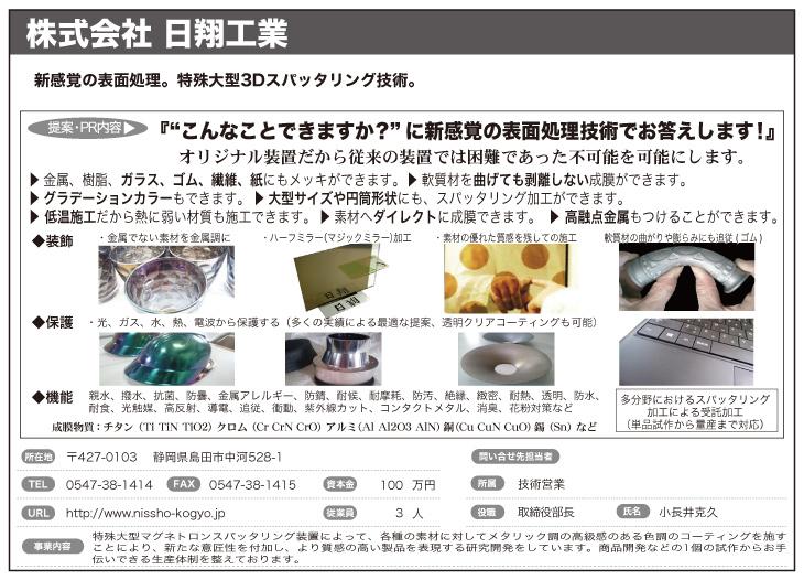 (株)日翔工業