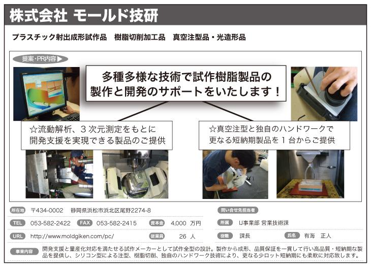 (株)モールド技研