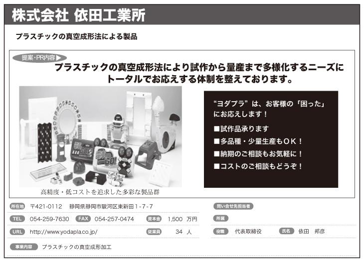 (株)依田工業所