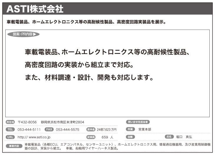 ASTI (株)
