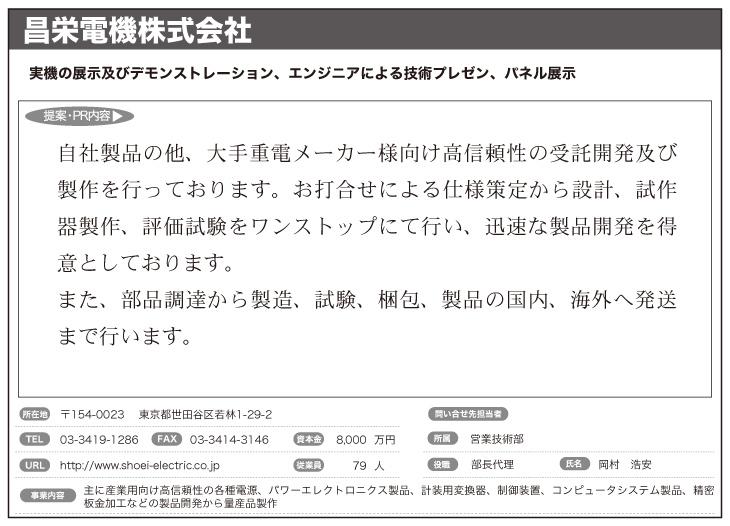 昌栄電機(株)