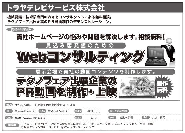 トラヤテレビサービス(株)