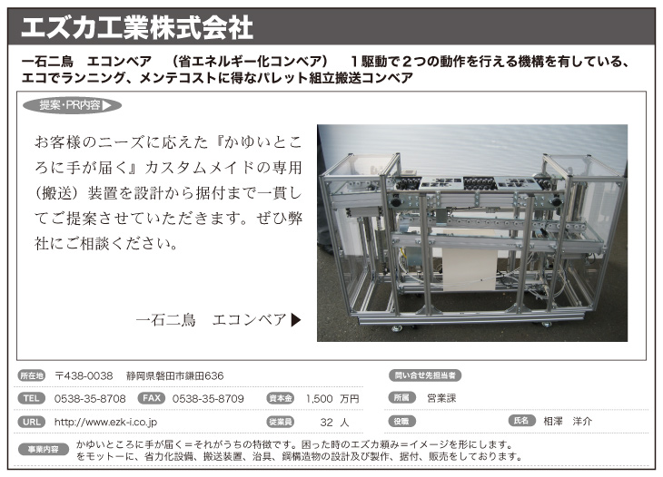 エズカ工業(株)