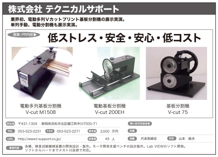 (株)テクニカルサポート