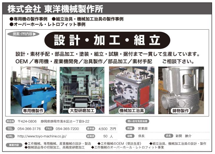 (株)東洋機械製作所