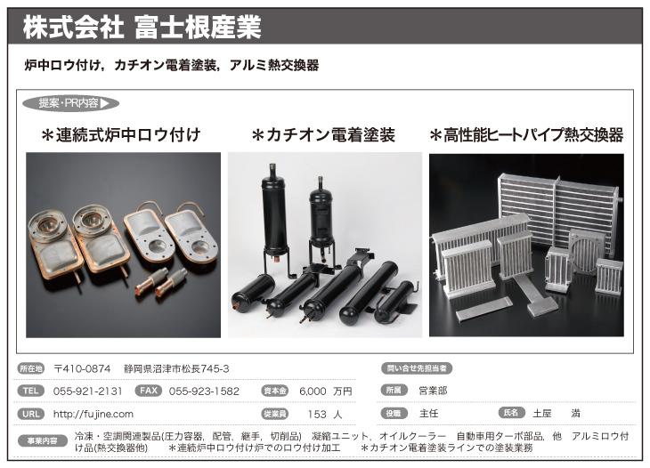 (株)富士根産業