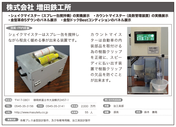 (株)増田鉄工所