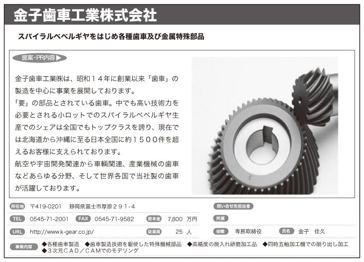 金子歯車工業(株)