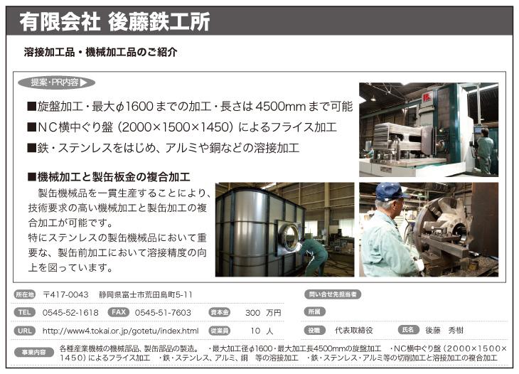(有)後藤鉄工所