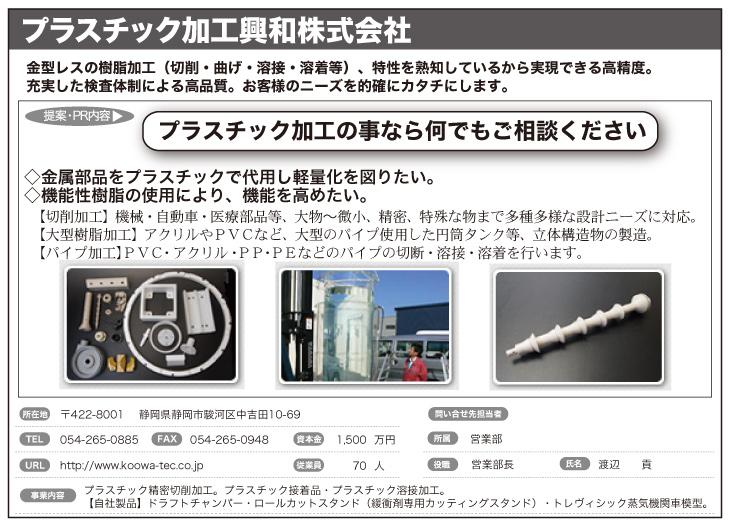 プラスチック加工興和(株)