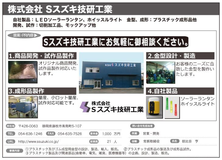 Sスズキ技研工業
