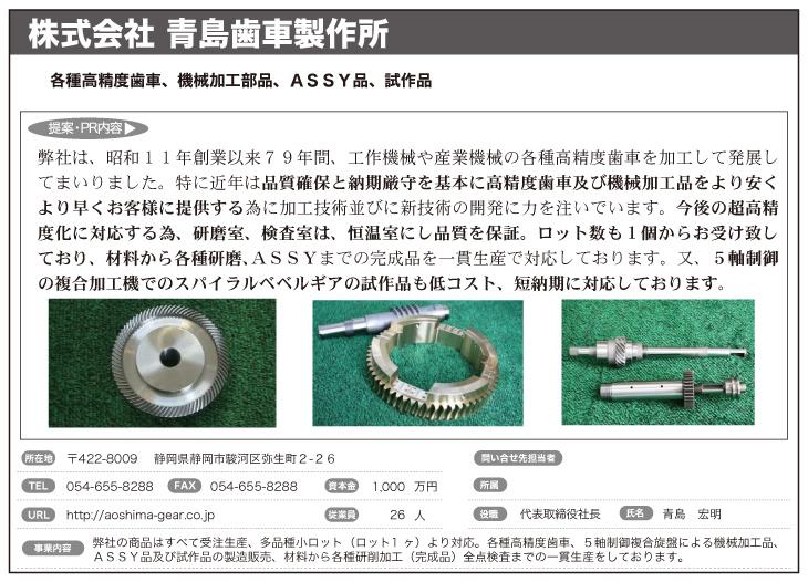 青島歯車製作所